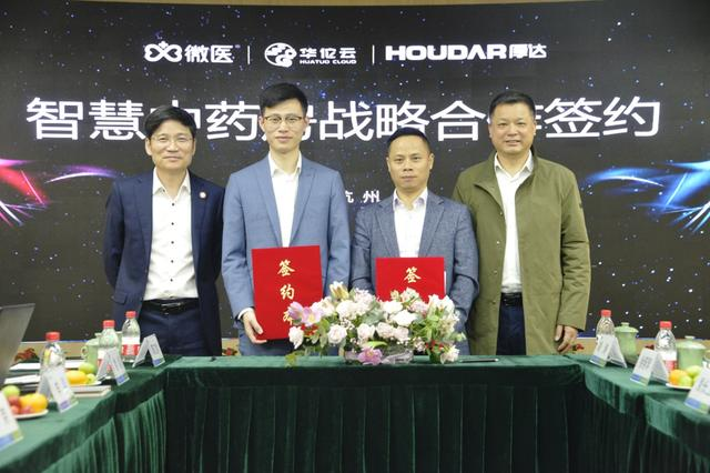 """WeDoctor Group and Zhejiang Houda signed a contract to build a smart Chinese pharmacy to open up the""""last mile"""" of Chinese medicine services"""