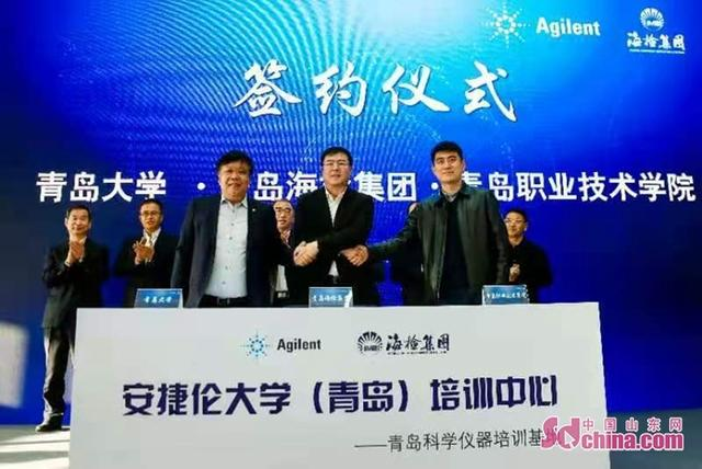 Agilent University (Qingdao) Training Center Unveiled, Qingdao Adds New Business Card for Scientific Instrument Industry
