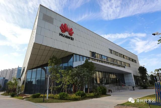 Huawei and China New Industry Alliance come to Zhangzhou for this high-profile conference