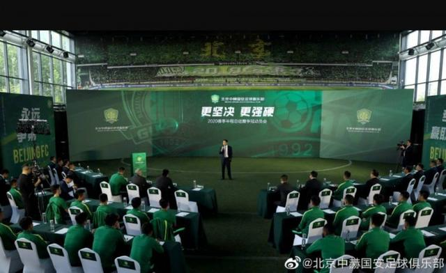 """Reporter:Guoan insists on reporting to the Football Association,""""Beijing Guoan"""" is the name of the club"""