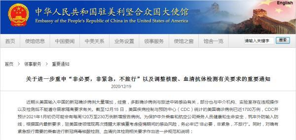 The number of confirmed imported cases from the United States has increased recently, and the reasons have been investigated! An important notice from the Chinese Embassy in the U.S.