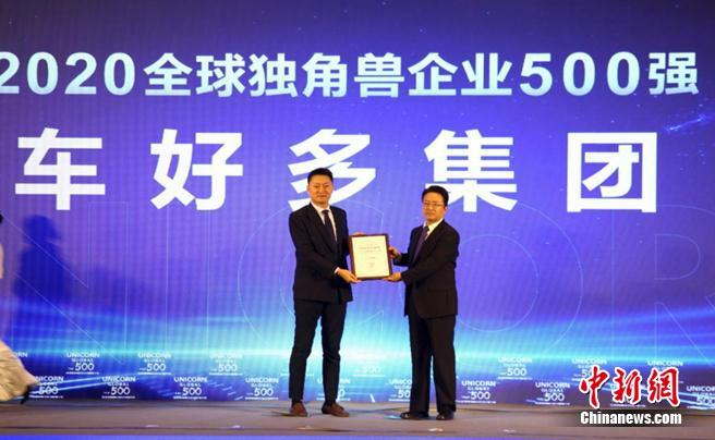 Che Haoduo was selected as the 37th in the 2020 Global 500 Unicorn Companies List