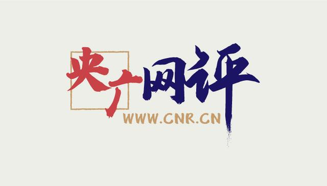 """""""Central Broadcasting Network Review"""" Sun Yang's 8-year ban was announced for the first time"""