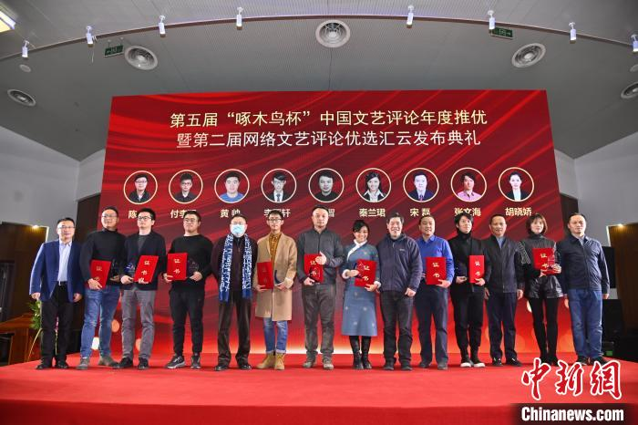 "The Fifth ""Woodpecker Cup"" Chinese Literature and Art Critic Annual Promotion Awards Released in Beijing"