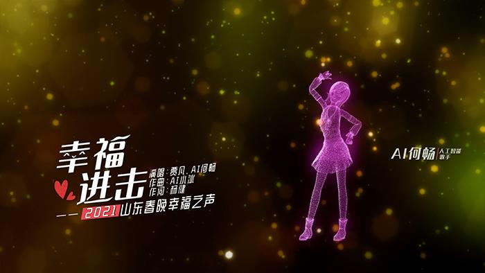 """2021 Shandong Spring Festival Gala Lineup Announced Released """"Attack on Happiness"""" MV"""