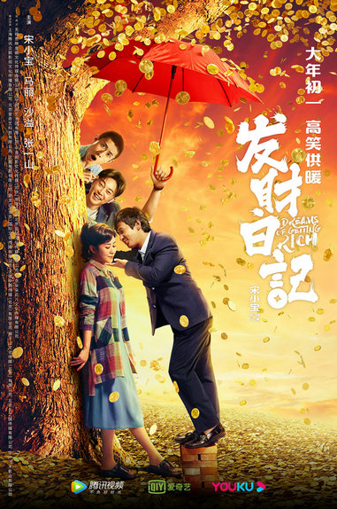 """How did """"Fa Cai Diary"""" become the """"dark horse"""" of online movie Spring Festival files?"""