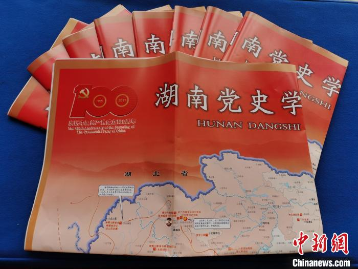 Hunan releases a series of maps of party history learning and education