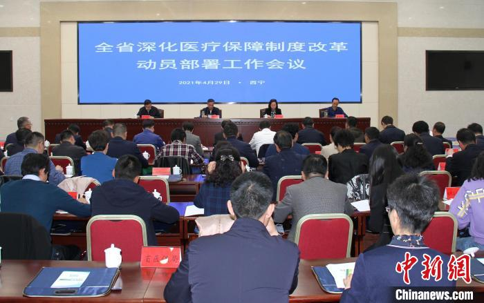Qinghai Province issued a new policy to establish a multi-level medical security system