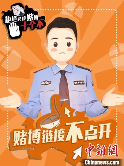 """National Publicity Week on """"Refusal of Cross-border Gambling"""" Launched, Public Security Prompted to Do """"Ten No"""" to Gambling"""
