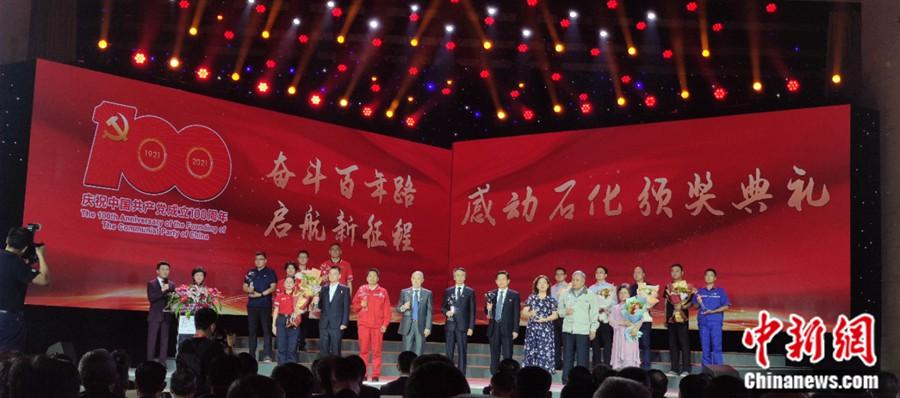 """The 6th """"Moving Petrochemical"""" Characters Announced, Academician Jiang Shicheng Awarded"""