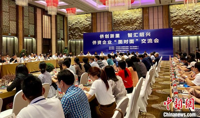 """More than one hundred overseas Chinese businessmen from Zhejiang gathered in Shaoxing, government and enterprises """"face-to-face"""" explore innovation in reform"""