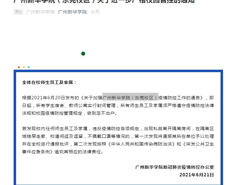 Guangzhou Xinhua University (Dongguan campus): closed management of all student dormitories and teacher apartments