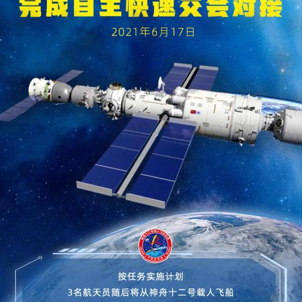 Shenzhou 12 manned spacecraft completes autonomous rapid rendezvous and docking with Tianhe core module