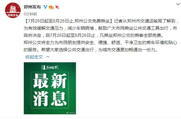 From July 28th to August 28th, Zhengzhou City buses are free to ride