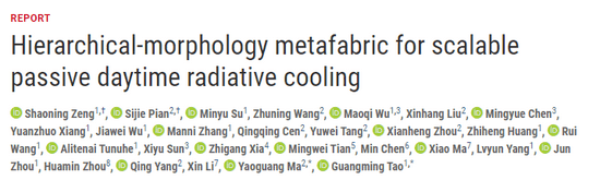 """This T-shirt comes with """"air conditioning"""" attributes! Chinese team research is listed in """"Science"""""""
