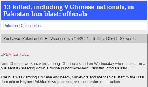 9 Chinese citizens died and more than 20 injured, Pakistan said the shuttle bus exploded due to malfunction, dispatched military aircraft to transport the wounded