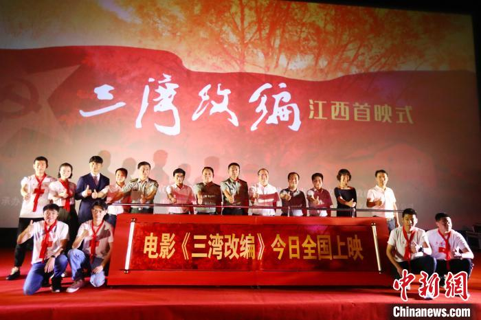 """The movie """"Three Bays Adaptation"""" was screened nationwide, Jiangxi held its premiere"""