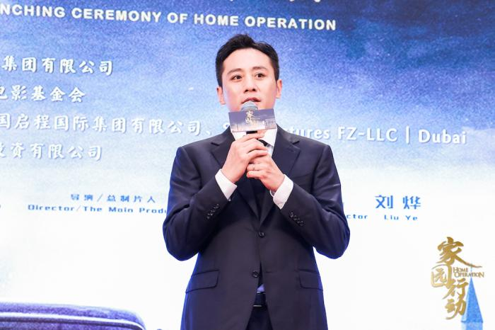 """The movie """"Homeland Action"""" is launched, Jackie Chan producer, starring Liu Ye"""