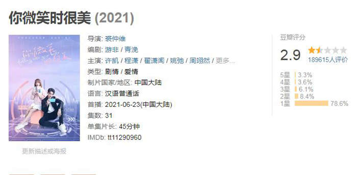 Lei Ju was scolded on hot search again! Insult the audience's IQ, when will you stop?