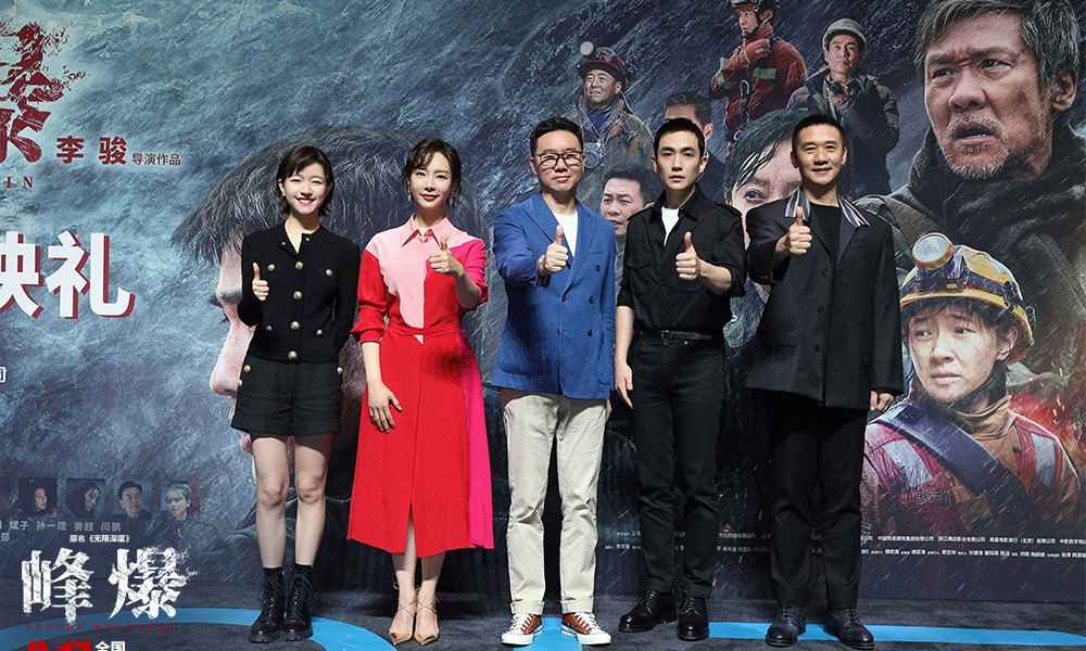 """""""Peak Burst"""" premiered, infrastructure people praised the film to show """"Chinese-style rescue"""""""