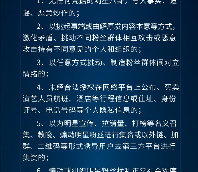 """14 platforms jointly launched the """"Convention on the Self-discipline of the Construction of Qinglang Network Culture Ecosystem"""""""