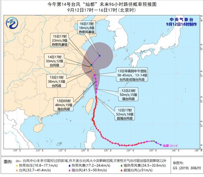 """Typhoon """"Sandu"""" is expected to make landfall on the coast of Zhejiang from morning to noon on the 13th"""