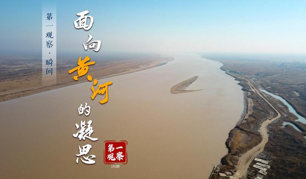 First observation · moment   meditation facing the Yellow River