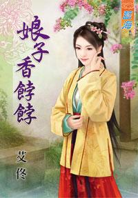 娘子香餑餑(上) 艾佟 單行本 系列 言情小說大全