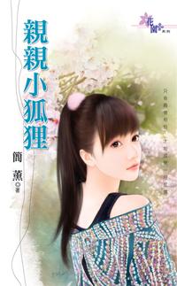 親親小狐貍 - 作者:簡薰 - 小說情節分類:情有獨鐘,患得患失 - 言情小小說