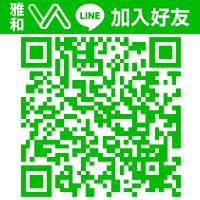 雅和官方LINE@網址 https://line.me/R/ti/p/%40jou9152l