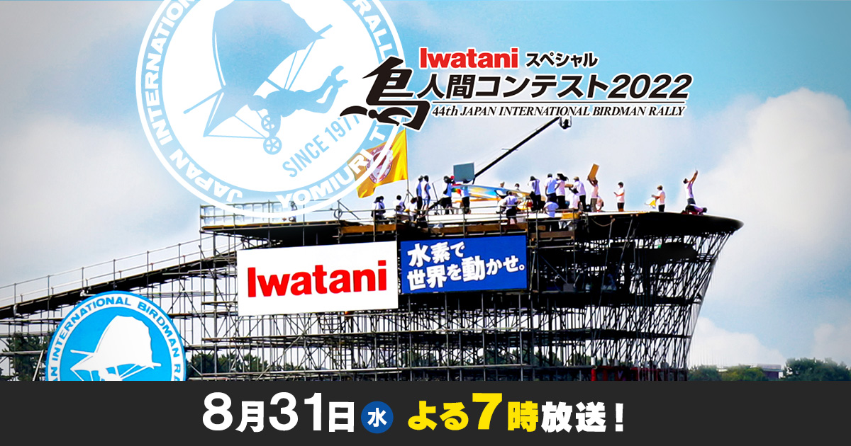 Japan International Birdman Rally 2016 picture of platform and announcement of broadcasting.
