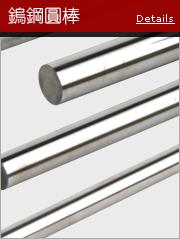 源登企業股份有限公司 - 鎢鋼板. 鎢鋼圓管. 鎢鋼圓棒供應商