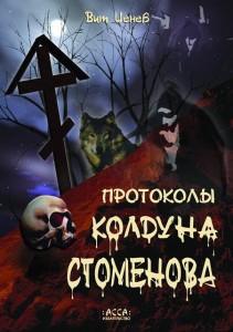 psycho.by DEAD 10
