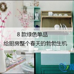 Kitchen Aid Products Faucet With Pull Down Sprayer 绿色系厨房8款清新产品给你整个春天的勃勃生机 家具家饰 豫都网 厨房援助产品