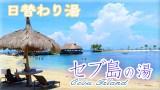 セブ島の湯