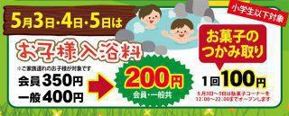 お子さま入浴200円