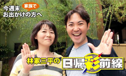 「林家三平の日帰り彩前線」TV収録