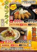 カキフライ定食&油淋鶏定食