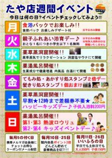 週間イベントカレンダー