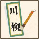 index-senryu-top_001