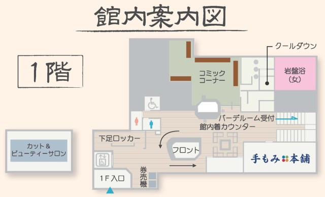 1階-館内案内図