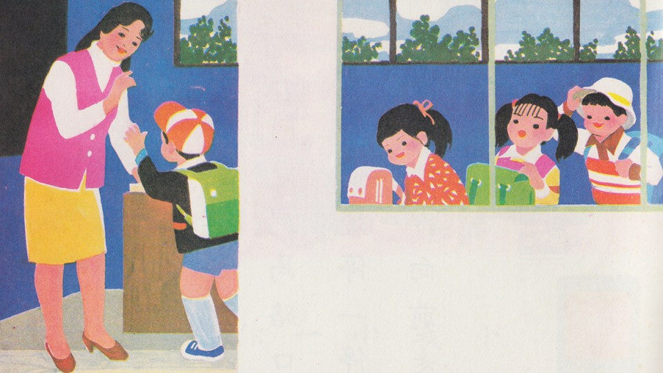 Cute vintage Chinese textbooks