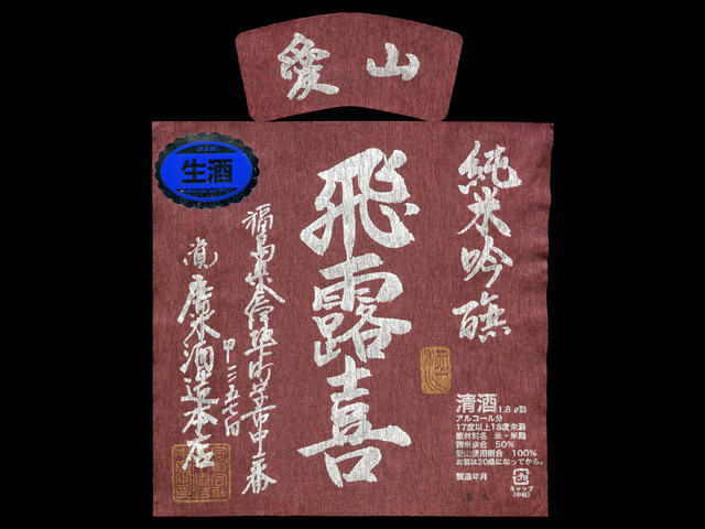 飛露喜(ひろき)「純米吟醸」愛山ラベル