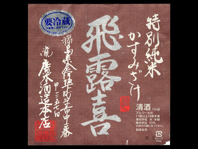 飛露喜(ひろき)「特別純米」かすみざけラベル