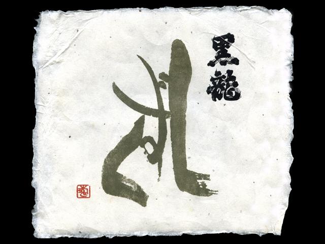 黒龍(こくりゅう)「大吟醸」しずくラベル