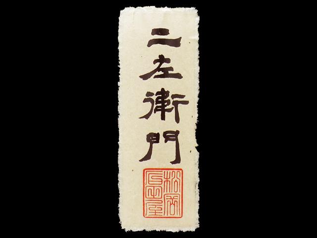 黒龍(こくりゅう)「純米大吟醸」二左衛門ラベル