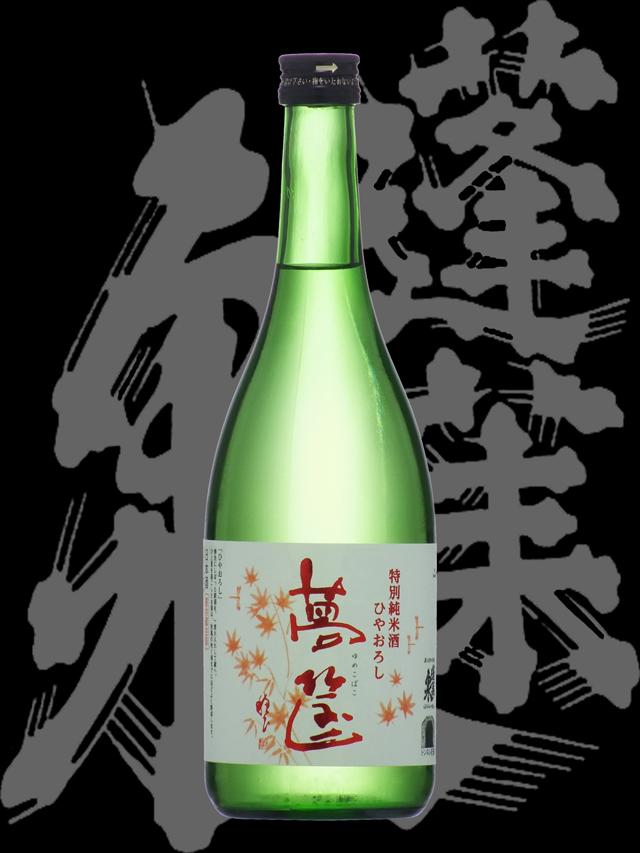 蓬莱泉(ほうらいせん)「特別純米」夢筺