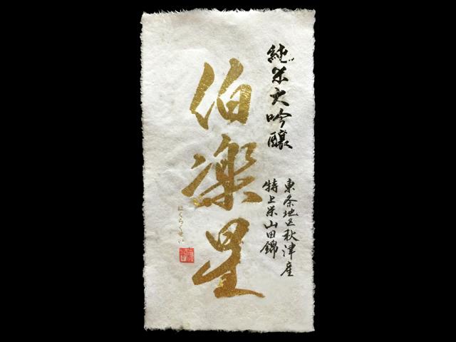 伯楽星(はくらくせい)「純米大吟醸」東条秋津山田錦ラベル