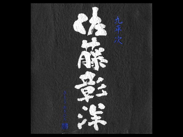 醸し人九平次(かもしびとくへいじ)「大吟醸」佐藤彰洋離見の見ラベル