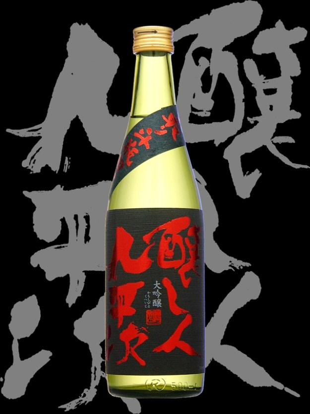 醸し人九平次(かもしびとくへいじ)「大吟醸」出品酒